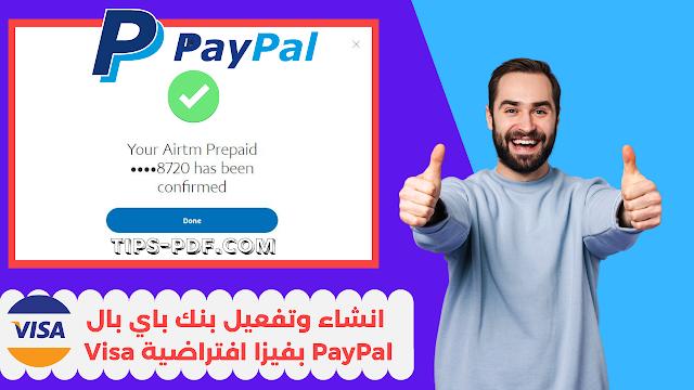 طريقة انشاء حساب باي بال Paypal وتفعيله ببطاقة فيزا Airtm افتراضية
