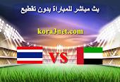 موعد مباراة الامارات وتايلاند اليوم 7-6-2021 تصفيات كاس العالم 2022