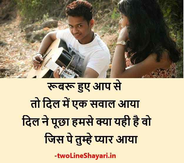 Boyfriend Shayari Image , Boyfriend Shayari Dp, Love Shayari for Boyfriend with Images