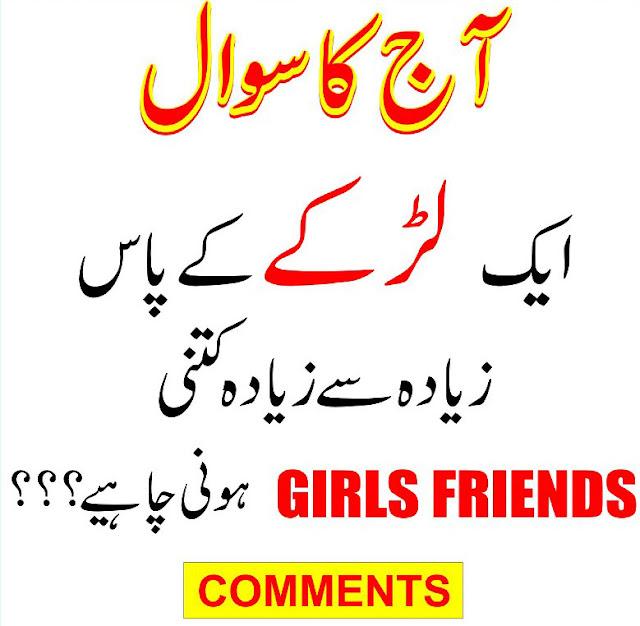 Paki Fashion 2012: aj ka sawal 1 larke k pas ktni girlfriend