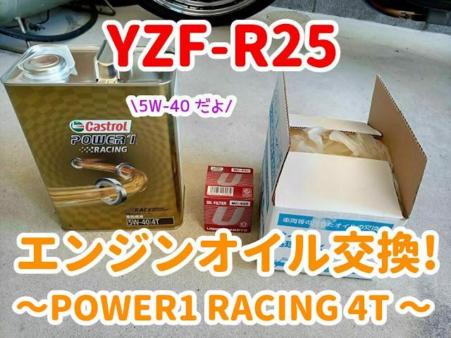 YZF-R25 カストロール 5W-40 オイル交換