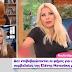 Ε. Μενεγάκη: Επιστρέφει στον ΑΝΤ1; - Σ. Χρηστίδου: «Η πρωινή ζώνη ανήκει στη Φαίη και είναι πολύ άκομψο...» (video)