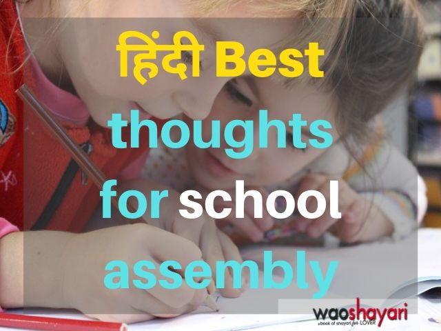 Hindi thoughts for school assembly 💯12 best thoughts