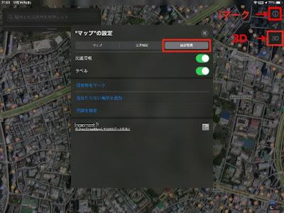 3D航空写真