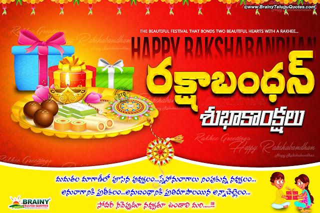 hapy rakshabandhan wallpapers, rakshabandhan online greetings, best rakshabandhan messages,happy rakshabandhan quotes messages, best telugu rakshabandhan wallpapers quotes, telugu rakshabandhan wallpapers, Pictures of Rakhi with Quotes in Telugu, Happy Rakshabandhan Telugu Wallpapers Quotes, Best Telugu Rakhi Messages, Happy Rakshabandhan Quotes in Telugu, Rakshabandhan Quotes hd wallpapers in Telugu, Telugu Rakhi Festival Greetings, Rakshabandhan Quotes in Telugu, Rakshabandhan Wishes For Sister, Rakhi Wishes For Sister, Famous Rakhi Festival Greetings in Telugu, Rakhi hd wallpapers, Rakshabandhan Png Images free download,brother and sister rakhi greetings in telugu,