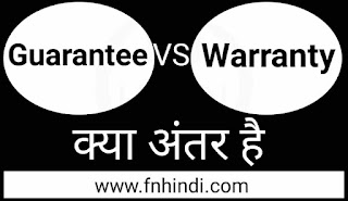 Deference Between Warranty and Guarantee {Full Guide in Hindi}