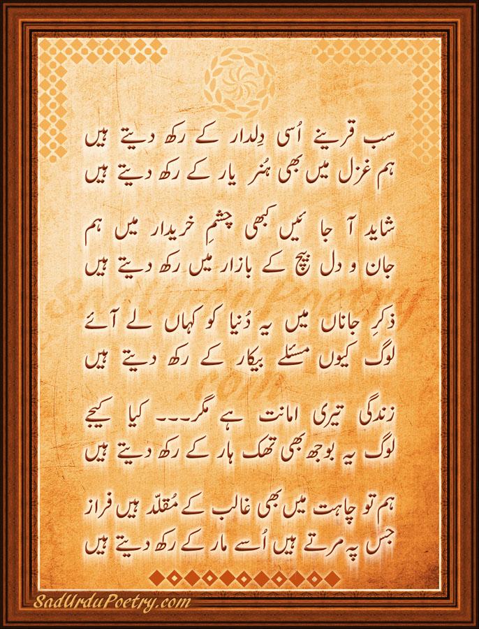 Hurt Poetry In Urdu Hindi And English Urdu Poetry 6