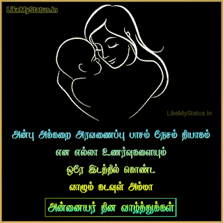 Tamil Mothers Day Wishes