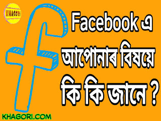 how to find out everything that facebook knows about you (Assamese)
