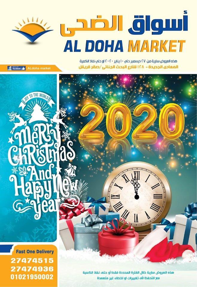 عروض اسواق الضحى المعادى من 27 ديسمبر حتى 10 يناير 2020 عروض الكريسماس