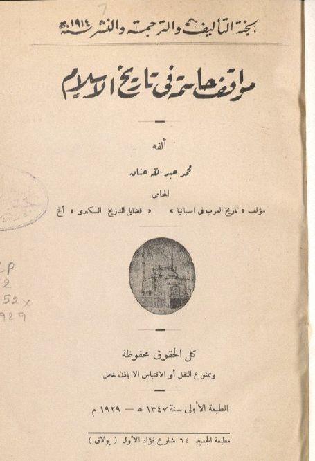 مكتبة لسان العرب مواقف حاسمة في تاريخ الإسلام محمد عبد
