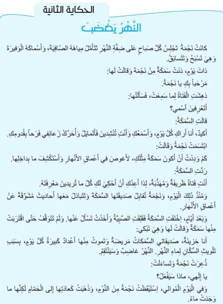 حكاية-النهر-يغضب-مرشدي-في-اللغة-العربية-المستوى-الثالث