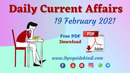 19 February 2021 Daily Hindi Current Affairs pdf Download-  Free