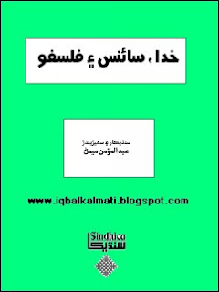 Khuda Science aen Falsafo by Abdul Momin Memon PDF
