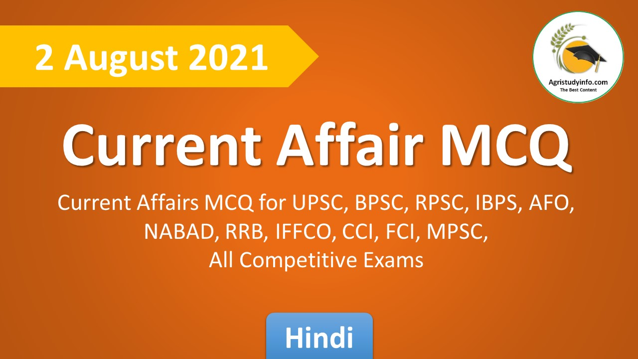Read more about the article 2 August 2021 Current Affairs MCQ Questions – in Hindi
