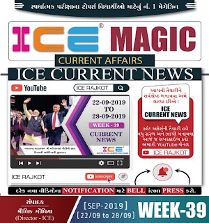 ICE RAJKOT CURRENT AFFAIRS 39