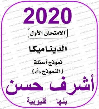 اجابات بوكليت الوزارة الاول ديناميكا ثانوية عامة 2020  بعد الحذف أ. أشرف حسن