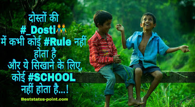 Dosti-Shayari-Photo