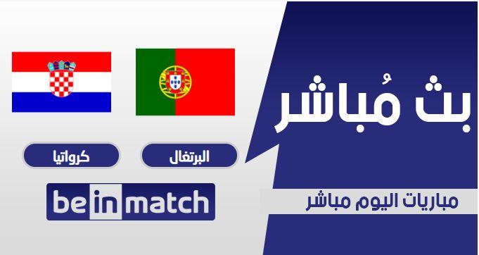 مقابلة البرتغال وكرواتيا اليوم