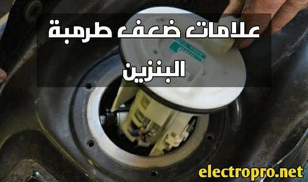 علامات ضعف طرمبة البنزين في السيارة