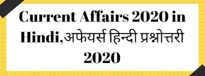 Current Affairs 2020 | Current Affairs 2020 in Hindi - अफेयर्स हिन्दी प्रश्नोत्तरी 2020