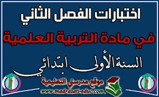 موقع بنك الإختبارات و الفروض الجزائري,DZEXAMES,اختبارات السنة الاولى ابتدائي الفصل الثاني   في مادة التربية العلمية و التكنولوجية