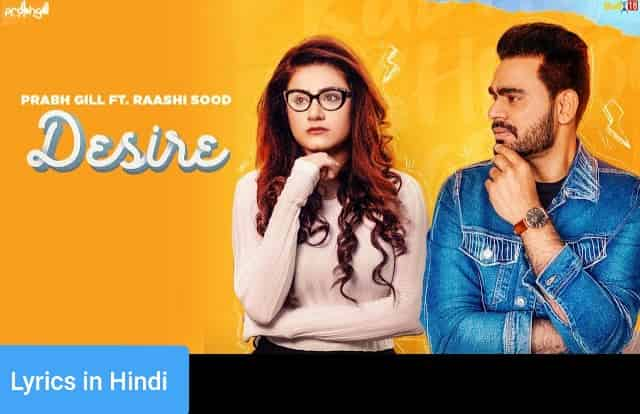 डिजायर Desire Lyrics in Hindi | Prabh Gill