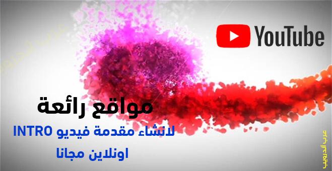 مواقع رائعة لانشاء مقدمة فيديو Intro اونلاين مجانا دون الحاجة الى برنامج عرب أندرويب تطبيقات و ألعاب