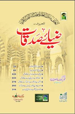 Download: Ziya e Sadaqat pdf in Urdu