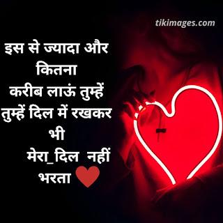 broken heart hindi shayari status images photo wallpaper free download