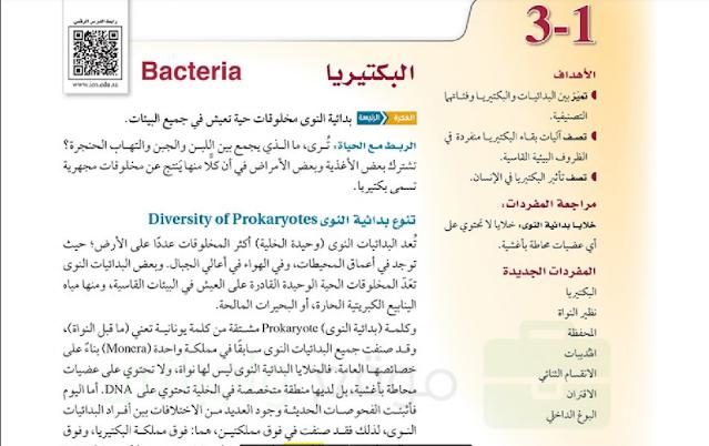 حل درس البكتيريا للصف الاول ثانوي