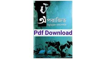 অপরাজিত Pdf Download by বিভূতিভূষণ বন্দোপাধ্যায়