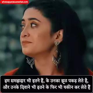 bharosa shayari images hd