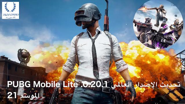 كيفية تحديث الإصدار العالمي PUBG Mobile Lite 0.20.1 الموسم 21
