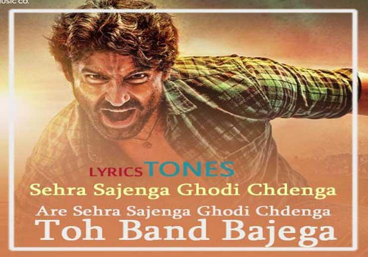 Band Bajega song Lyrics