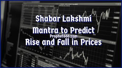 Shabar Lakshmi Money Mantra