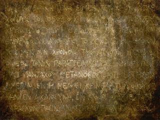 Έξι λέξεις, δεκατέσσερα φωνήεντα, μια φράση. Η μαγεία της Αρχαίας Ελληνικής γλώσσας
