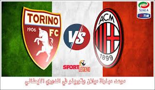 موعد مباراة ميلان وتورينو في الدوري الايطالي
