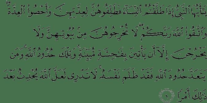 Surat Ath-Thalaq Ayat 1
