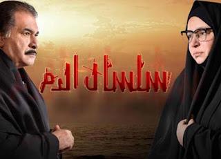 الأن مسلسل سلسال الدم الجزء الخامس الاخير بث مباشر 2018 على قناة MBC مصر