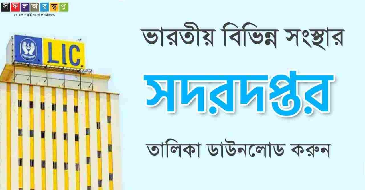 ভারতের বিভিন্ন সংস্থার সদর দপ্তর | Headquarter of Indian Organizations