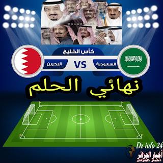 نهائي كأس الخليج بين منتخبين السعودية والبحرين