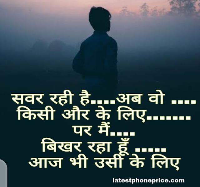 Sad Shayari Images Wallpaper Pics Photo Pictures In Hindi