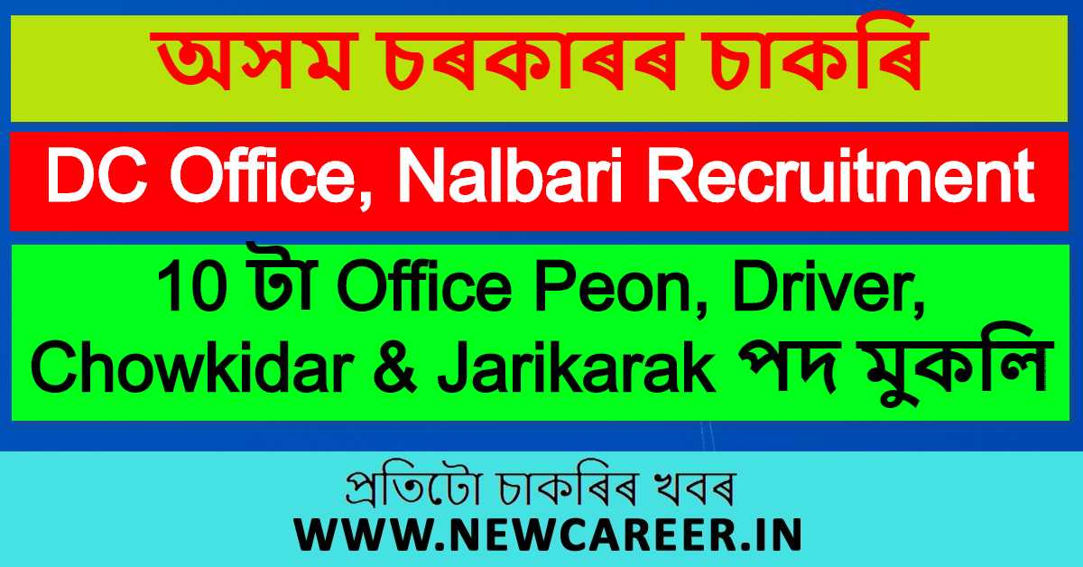 DC Office, Nalbari Recruitment 2020 : Apply for 10 Office Peon, Driver, Chowkidar & Jarikarak Vacancy