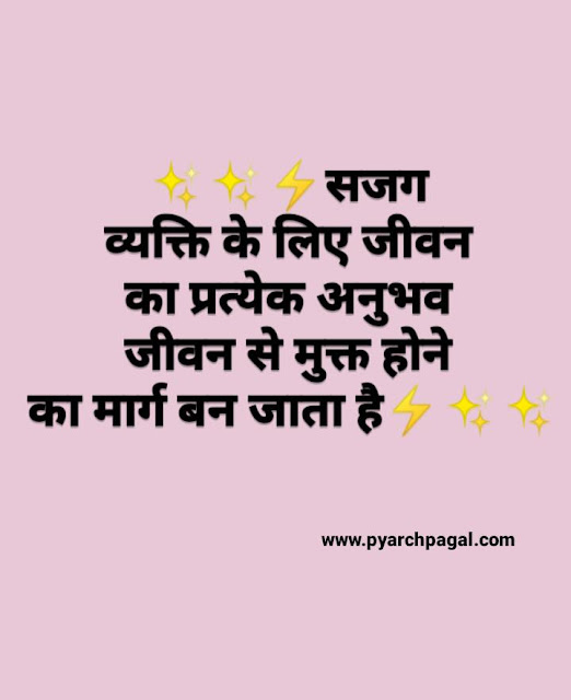 i thought in hindi