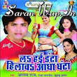 La Hai Danta Hilawa Adha Ghanta 2014 New Bhojpuri Album Song Download