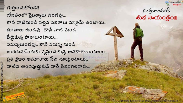Best Good evening Quotes in telugu