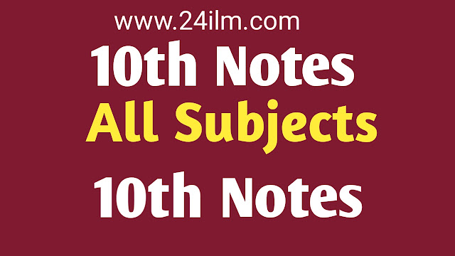 notes for 10th class