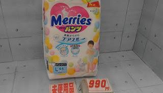 未使用品 メリーズ パンツ L 990円