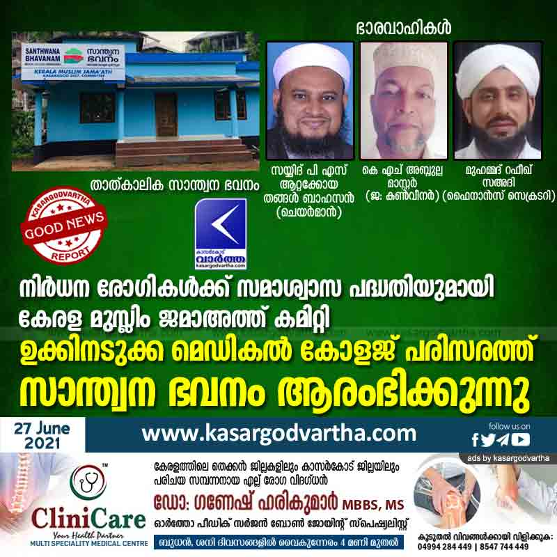 Kasaragod, Kerala, News, Kerala Muslim Jama ath Committee launches relief scheme for needy patients; Consolation home starts on the premises of Ukundadukka Medical College.